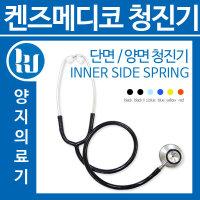 일본 켄즈메디코 간호사청진기 INNER SPRING 청진기