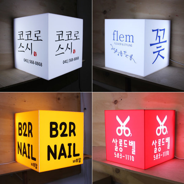 LED 아크릴 큐브 간판 / 아크릴조명박스 / 큐브간판