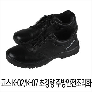 KOSS 주방안전조리화/주방화/주방신발/코스조리화