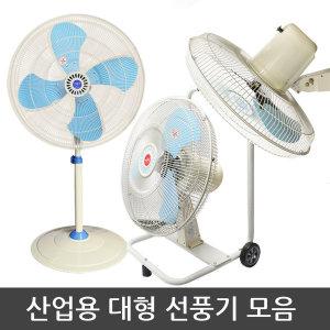 산업용 대형선풍기/벽걸이형 선풍기 /캐스터형 선풍기