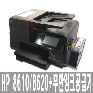 HP8610/HP8620+무한잉크공급기/HP복합기