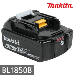 마끼다 BL1850B 18V 5.0Ah 배터리(19년4월 이후생산)