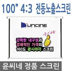 윤씨네 V-EV100 프로젝터스크린 / 전동노출스크린 /