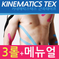 키네메틱스텍스 3개셋트 - 테이핑 매뉴얼제공