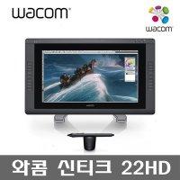 와콤 공식 스토어 신티크 22HD DTK-2200 사은품 증정