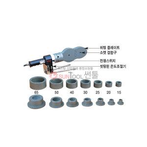 공성 PPC 융착기 소/대