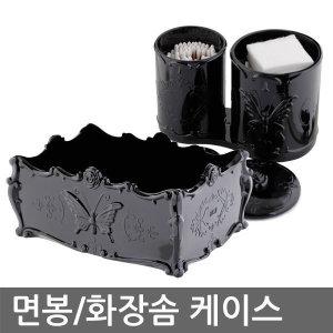 면봉케이스 화장솜케이스 화장품정리함 보관함