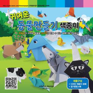 설명서가 있어 쉬운종이접기 동물/공룡/한복/꽃색종이