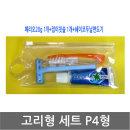 고리형 구강 세트 P4형/페리오치약/면도기/휴대용/