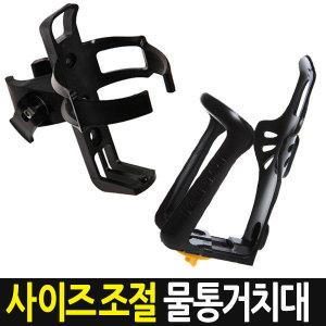 자전거 물통거치대/물병/케이스/조절식/받침대/용품