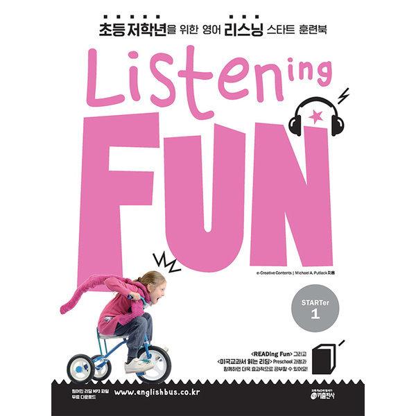 리스닝 펀 Listening Fun Starter 1  키출판사   Michael A