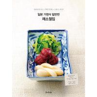 일본 가정식 밑반찬 채소절임  즐거운상상   부티크사 편집부  만들어두면 든든·사계절