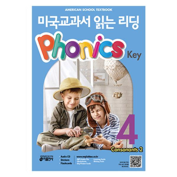 미국교과서 읽는 리딩 Phonics Key 4  키출판사   키 영어학습방법연구소