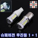 12V 24V 겸용 엠프로빔 LED후진등/T15/S25/후진등/LED