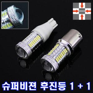 12V 24V겸용 엠프로빔 LED후진등/T15/S25/후진등/LED