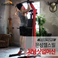 치닝 싯업 머신/은성헬스빌/방문설치 /국내생산