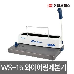 와이어제본기 WS-15/1회최대15매천공/마진조절/스프링