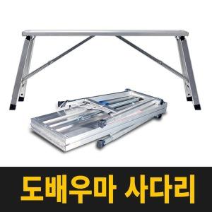 도배사다리 /우마사다리 / 높낮이 조절 / 알루미늄