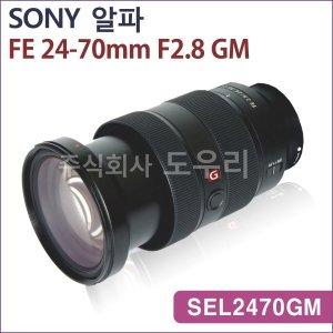 소니코리아정품 FE 24-70 F2.8 GM / 도우리