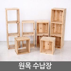 주문제작가능/삼나무/원목 공간박스 리빙박스 수납정