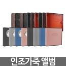 50매 인조가죽 앨범/접착/포켓/4x6/3x5/5x7/6x8/10x12