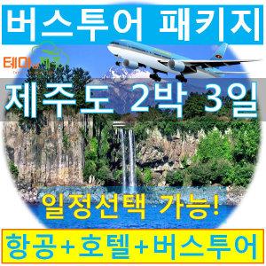 |제주도버스투어패키지|2박3일일정/일정선택가능/항공/숙소/식사/테마인제주