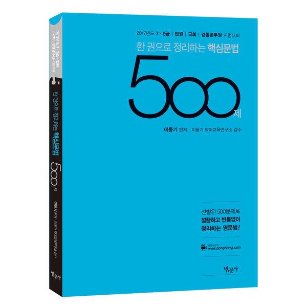 한 권으로 정리하는 핵심문법 500제  법문사   이동기