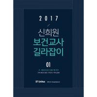 신희원 보건교사 길라잡이 1(2017)  에스티유니타스   신희원