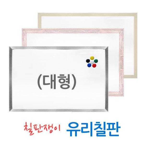 제대로 만든 유리칠판/대형칠판/학원학교/화이트보드