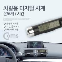 차량용 디지털시계-온도계/시간/백라이트/송풍구거치