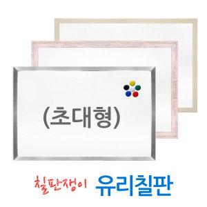 제대로 만든 유리칠판(초대형)난반사/학교/화이트보드