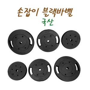 덤벨 블랙바벨 아령 바벨 역기 원판 10/15kg손잡이
