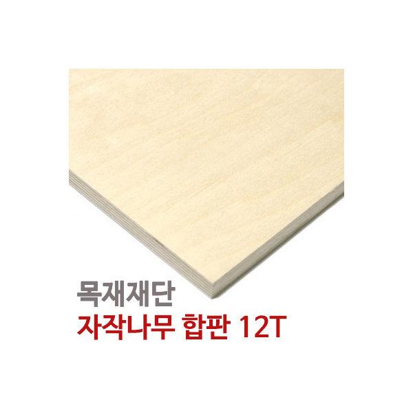 자작나무 합판12T 목재재단 DIY목재 가격보장