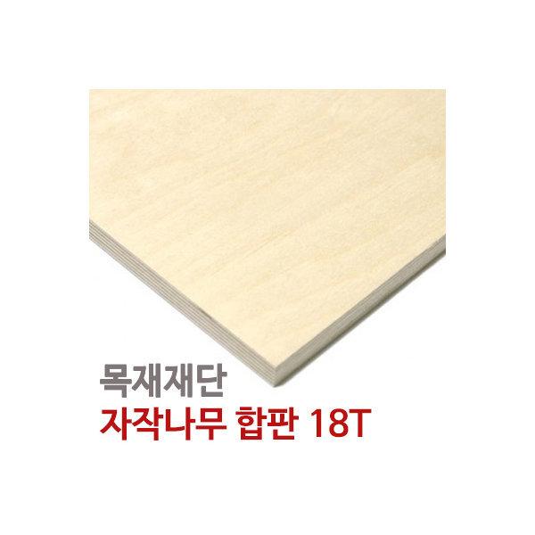 자작나무 합판18T 목재재단 DIY목재 가격보장