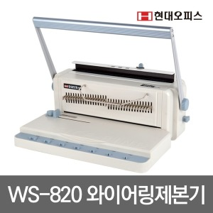 3:1와이어링제본기 WS-820+링100개+표지100매/바인더