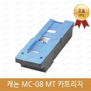 캐논 플로터 MC-08 정품 유지보수 킷 (MT 카트리지)
