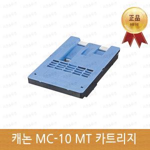 캐논 플로터 MC-10 정품 유지보수 킷 (MT 카트리지)