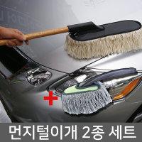 차량용 먼지털이개/먼지털이 2종세트/세차용품