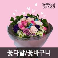 꽃파는총각 꽃바구니 최저가격 무료배송