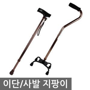 이단지팡이 or 사발지팡이 네발지팡이 4발지팡이 보행