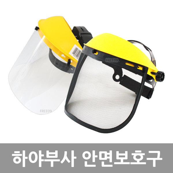 하야부사/안면보호구/안전모/보안면/예초기/엔진톱