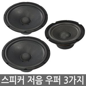 금영 태진 TIKAN BMB 소닉스 노래방 스피커 저음 우퍼