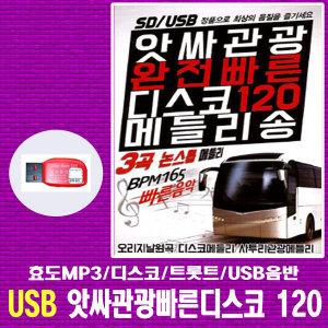 USB 앗사관광빠른디스코 120곡-라디오/차량/트로트USB