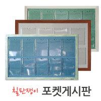 포켓게시판(소형) A4공지게시판/학교학원/아파트로비