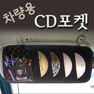 직수입/CD포켓/CD꽂이/썬바이저/명함꽂이/차악세사리