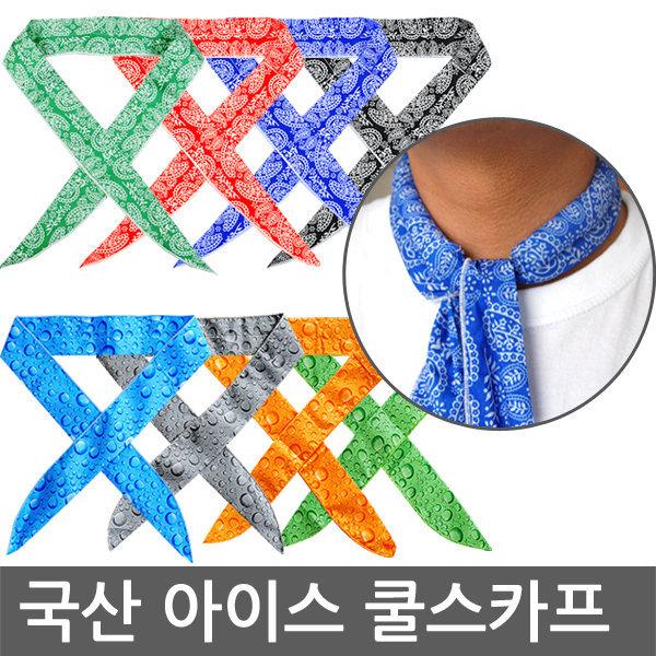 국산 쿨스카프/시원한 얼음머플러/아이스 스카프