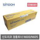 신도리코/ 정품토너/N600T17K/N600/N605