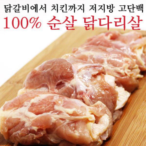 제이미트 닭다리살2kg/100%뼈없는닭다리살/순살