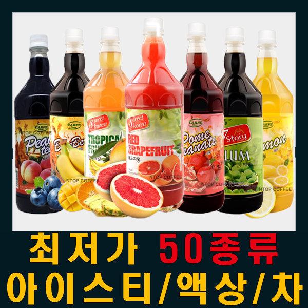 엔탑)아이스티/원액음료/아이스티/핫초코/율무차/홍차