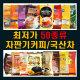엔탑)자판기용커피믹스 및 국산차 최저가 판매